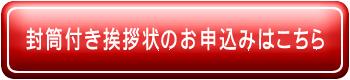 封筒付き挨拶状ご相談はお気軽に!!