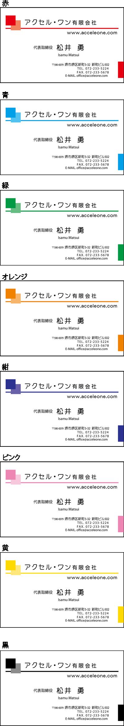名刺デザインサンプル S-001