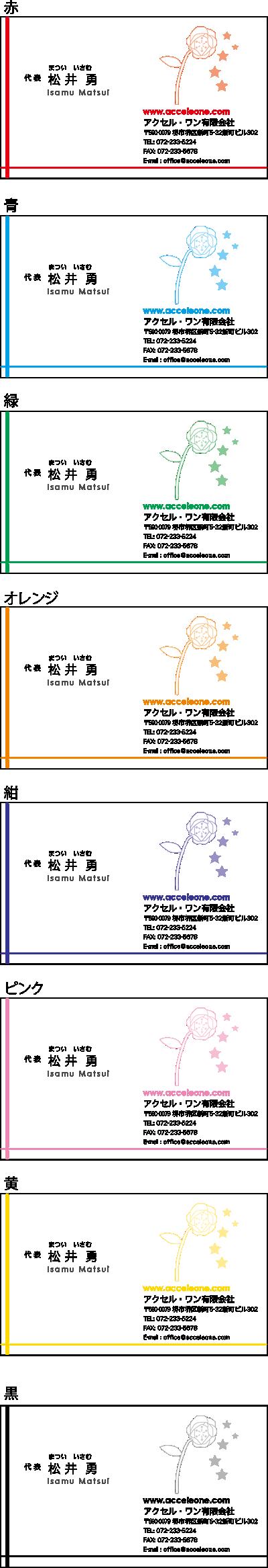 名刺デザインサンプル S-013