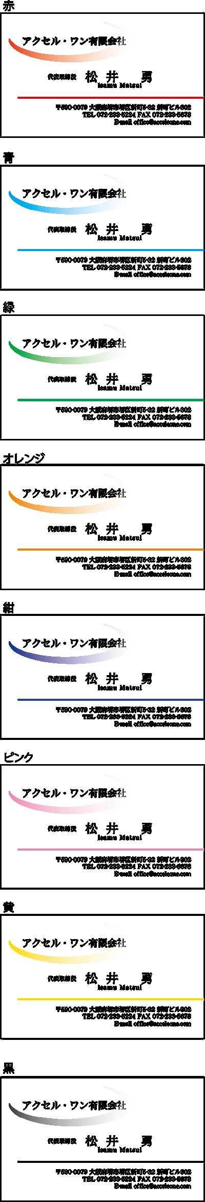 名刺デザインサンプル S-014