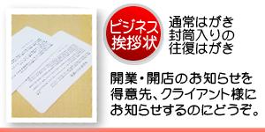 bn_aisatsujo_ot
