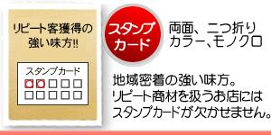 bn_stampcard_ot