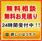 無料相談・無料お見積り 24時間受付中!